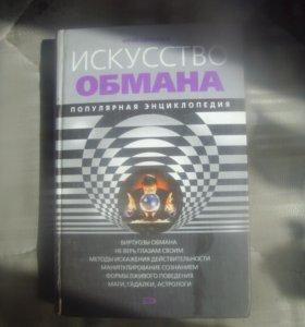 Искусство обмана. Юрий Шербатых