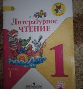 Учебник 1 класс