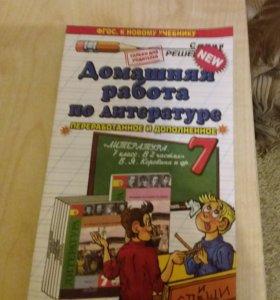 Решебник по Литературе 7-го класса
