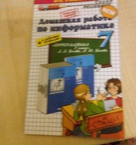 Решебник по Информатике 7-го класса
