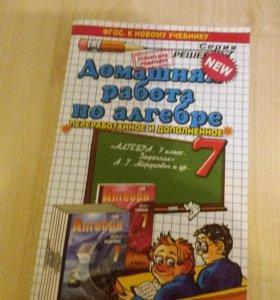 Решебник по Алгебре 7-го класса