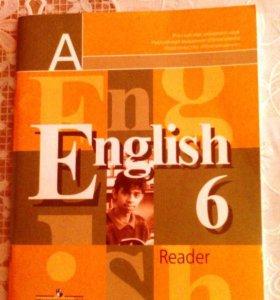 Английский язык. Книга для чтения. 6 класс.