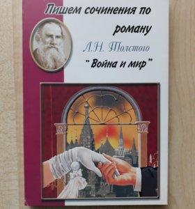 Пишем сочинения по роману Толстого  Война и мир
