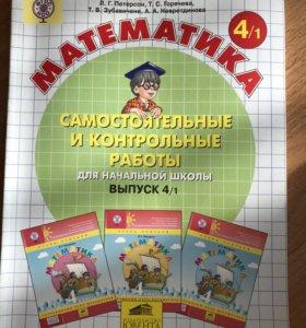 Учебник и тетрадь Петерсон 4 класс