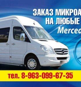 Заказ микроавтобуса Mercedes-Benz