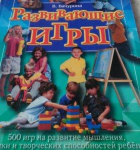 Развивающая книга для вашего ребенка
