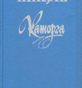 Книга Пикуль В. Каторга