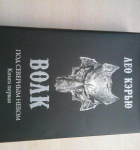 "Книга ""Волк"""