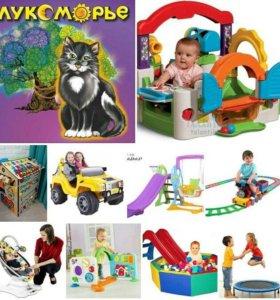 Детские товары и игрушки напрокат