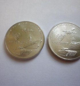 25 рублей 2018 Международные армейские игры