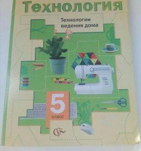 Учебник по технологии 5 класс.