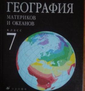 Учебник по географии за 7 класс
