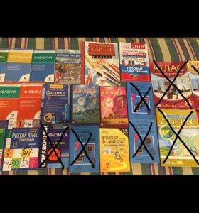 Учебники, атласы, решебники 5-11 класс