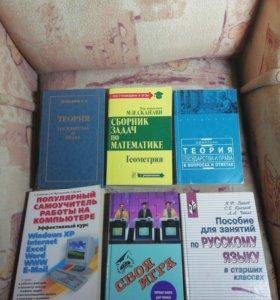 Учебники, книги