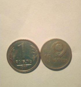 Монет СССР.