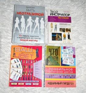 Книги по стилю и цветотипам