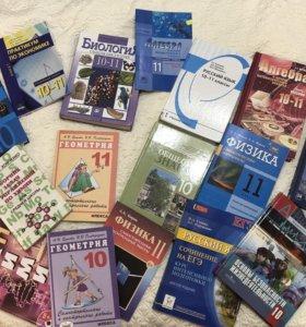 Учебники для 10-11