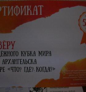 Сертификат Недомино