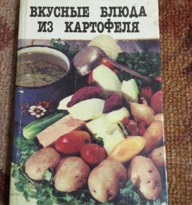 Книги про кулинарию