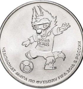 25 Рублей(FIFA 2018)-(ВОЛК - ЗАБИВАКА)-(3 Выпуск).