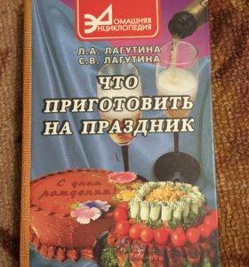 Книга «Что приготовить на праздники»