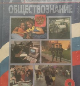 Учебник по обществознанию 8 класс