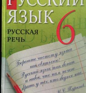 Учебник по русскому языку, 6 класс