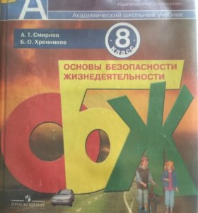 Учебник по ОБЖ 8 класс