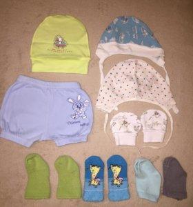 Детские вещи (для новорождённого)