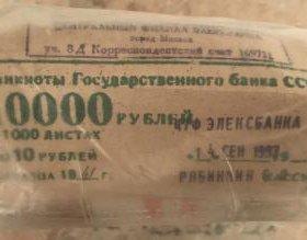 Редкая Упаковка 1000шт.10 рублей образца 1961-1991