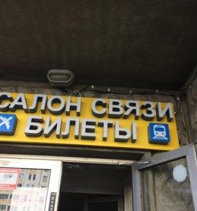Салон связи