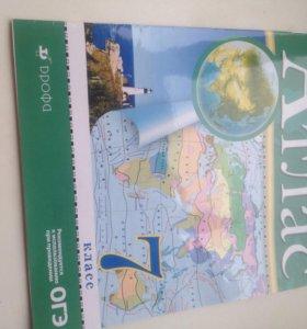Атлас по географии для 7 класса.