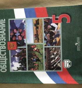 Учебник по обществознанию 5 класс