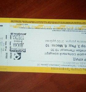 билет на Егора Крида
