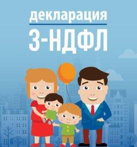 Заполнение декларации 3-НДФЛ. Возврат налога