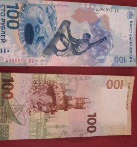 Банкноты, юбилейные монеты