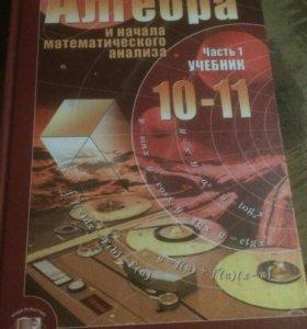 Учебник по алгебре 10-11 Мордкович А.Г.
