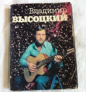 В. Высоцкий. Набор открыток