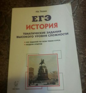 ЕГЭ История Тематич.задания Пазин Р.В.