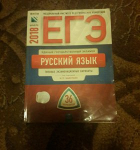 ЕГЭ Русский язык ФИПИ 36 вар.Цыбулько новый!!