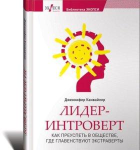 "Книга ""Лидер-интроверт"""