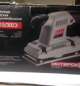 Шлифовальная машина ручная ПШМ-115/300Э