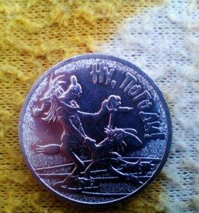 Монеты 25 рублей