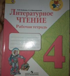 Рабочая тетрадь по чтению 4 класс