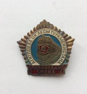 Значки Туркменистана.