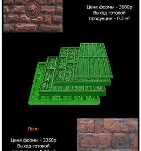 Формы для камня от производителя