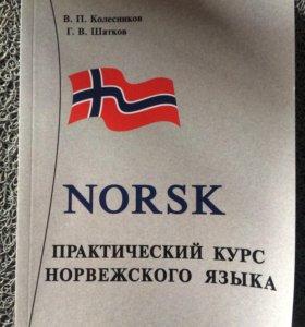 Книга учебник Норвежский язык