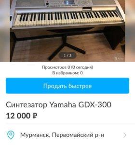 Синтезатор Yamaha GDX-300