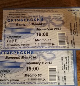 Билеты на Валерия Меладзе 5.10 Бкз