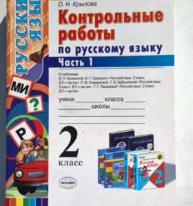 Контрольные работы по русскому языку 2 класс